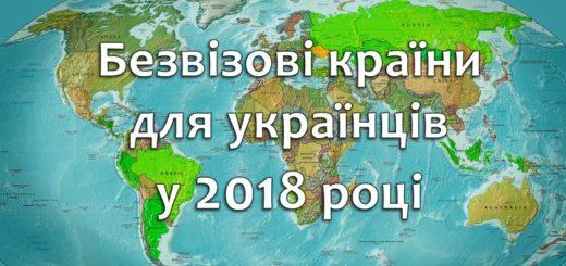 безвізові країни 2018