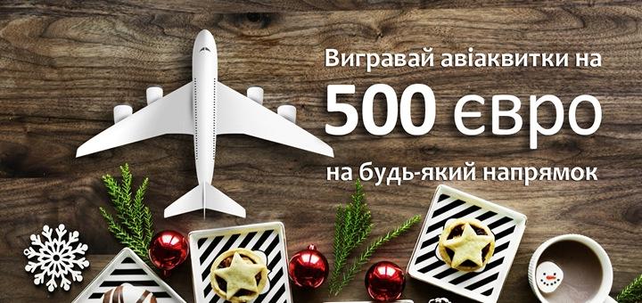 конкурс вигравай авіаквитки