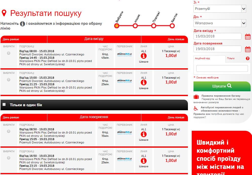 PolskiBus: билеты Перемышль - Варшава от 1 злотого!