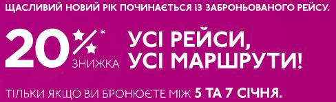 Скидка от Wizz Air-20% для всех! Билеты из Украины от 276 грн в одну сторону и от 558 грн в оба! -