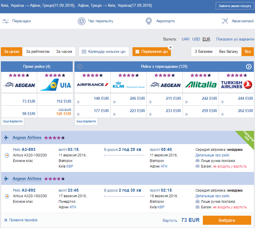 Aegean Airlines: авиабилеты Киев – Афины со скидкой до 40%! -