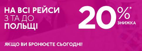 Wizz Air запустит рейсы в Дортмунд на 2 месяца раньше! Сегодня -20% на все рейсы из Польши! -