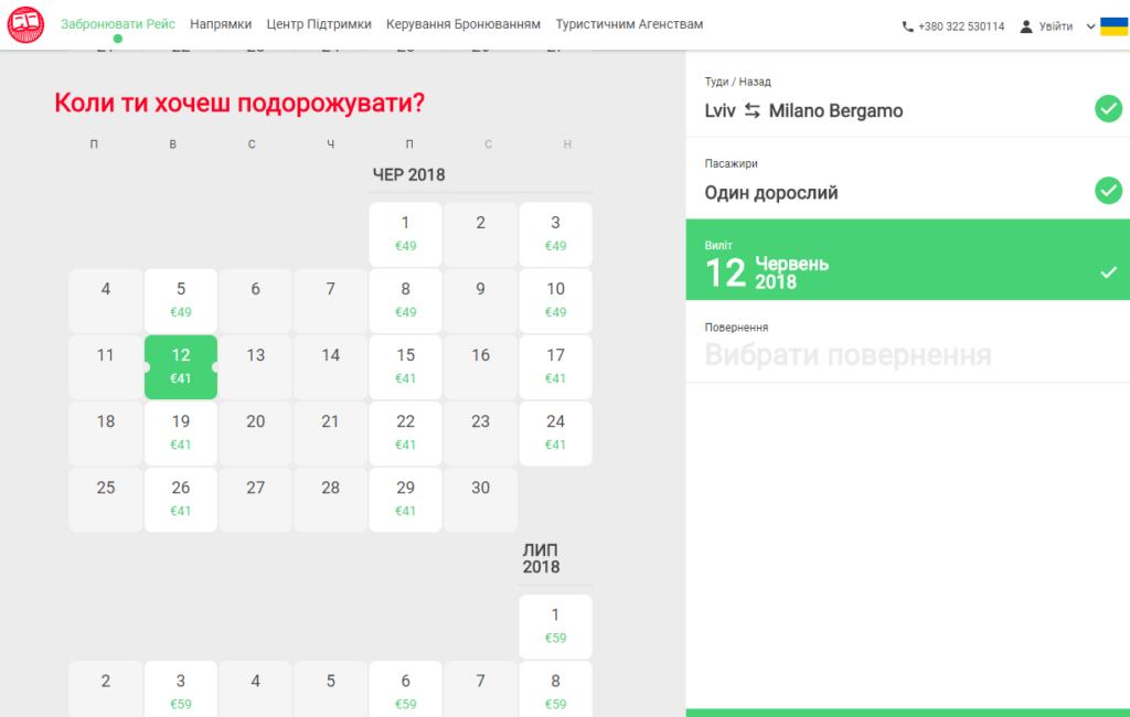 Ernest: авиабилеты в Милан из Киева и Львова от €87 в две стороны летом! -