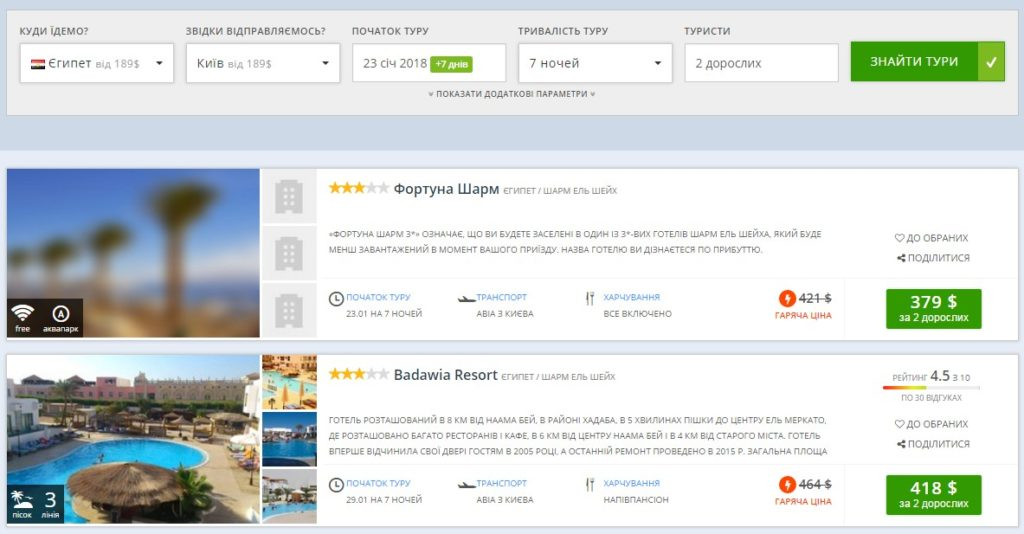 """Горящие туры в Египет в отелях """"Все включено"""" от $189 с человека!"""