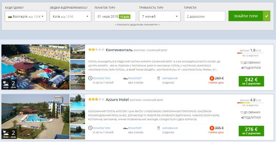 Раннее бронирование авиатурив в Болгарию от 121€ с человека! Перелет + отель на 7 ночей!