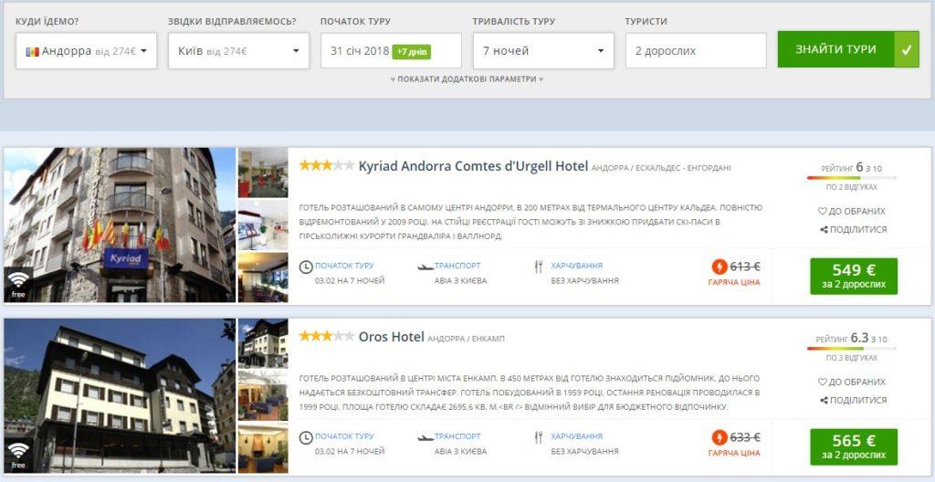 Тур на горнолыжный курорт в Андорру от €274 с человека!