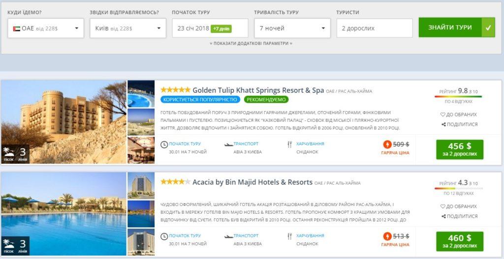 Дешевые туры в OAE из Киева: перелет + 7 ночей в отеле – от $228! Без визы! -