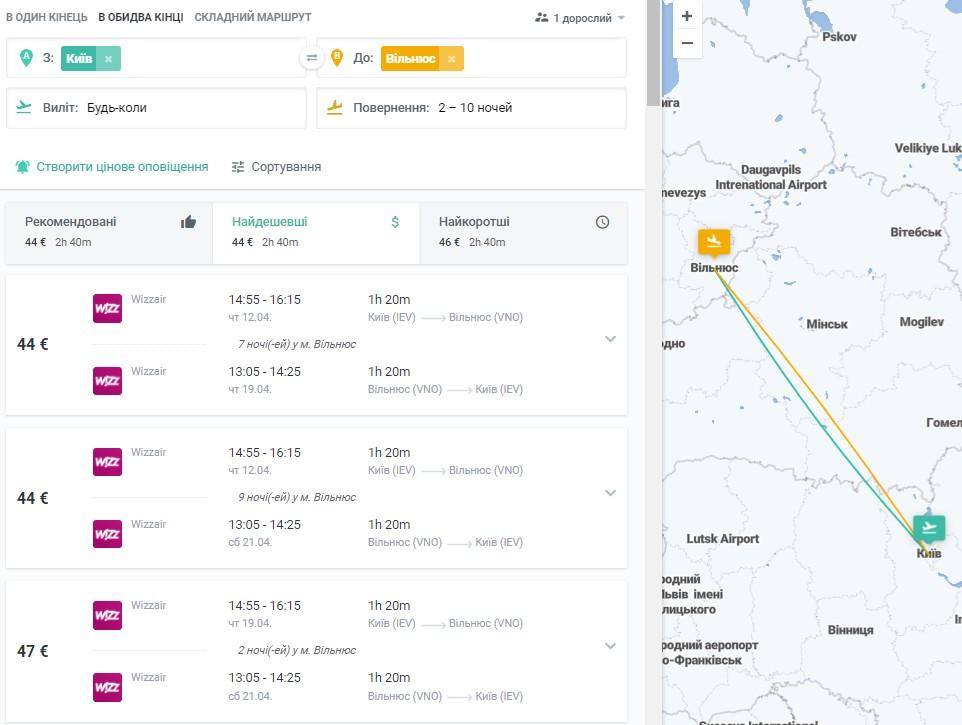 Авиабилеты Киев – Вильнюс - Киев от €44 в две стороны!