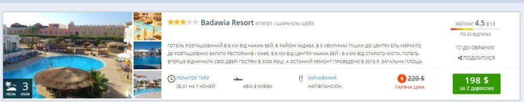 Рекорд! Дешевые туры в Египет от $99 с человека! В отелях 5* Все включено от $166!