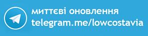 канал телеграм lowcostavia