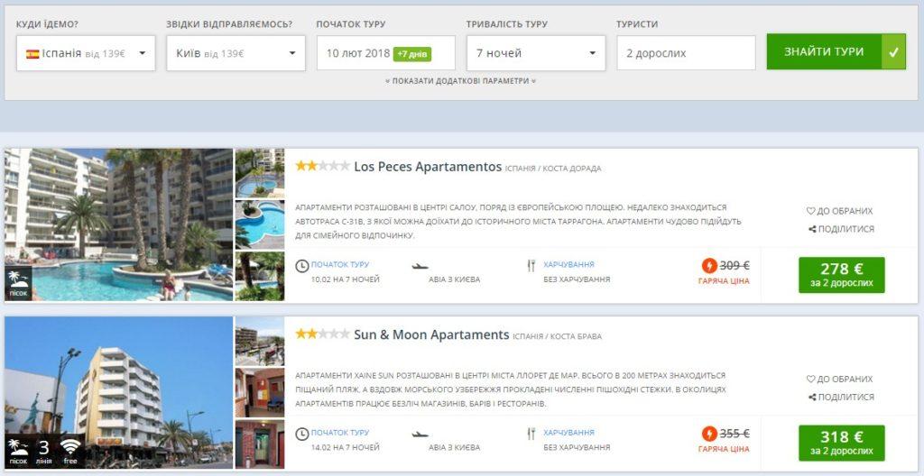 Авиабилеты Киев - Барселона + 7 ночей в отеле=€139 с человека!