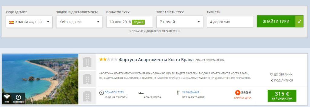 Хит! Авиатур в Испанию с проживанием и авиабилетами Киев - Барселона - всего за €79 с человека (€315 на четверых)! -
