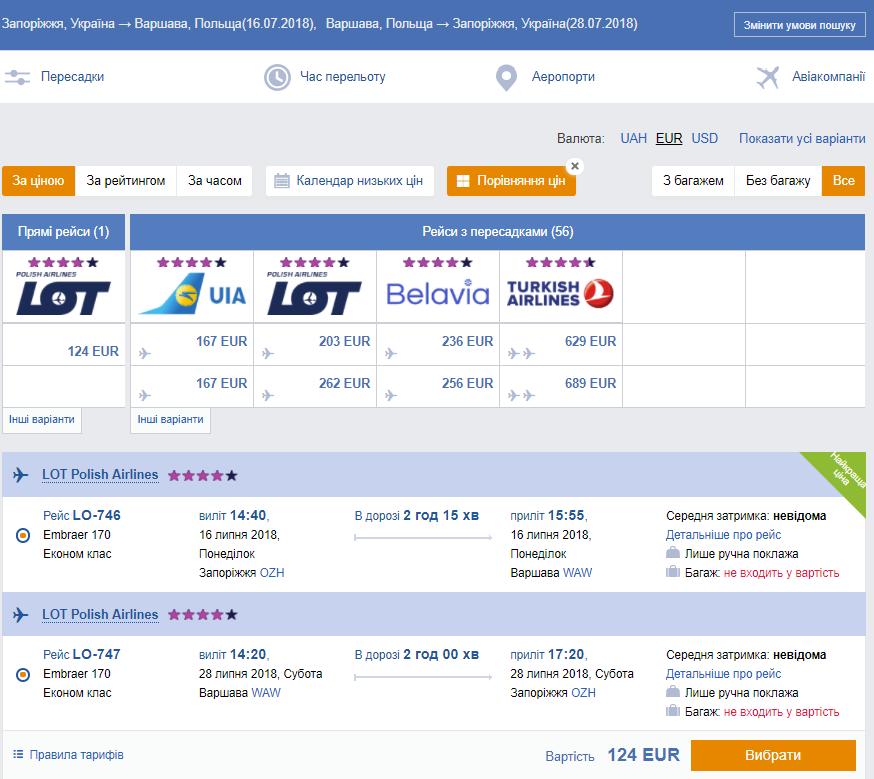Авиакомпания LOT откроет новый рейс Запорожье - Варшава!