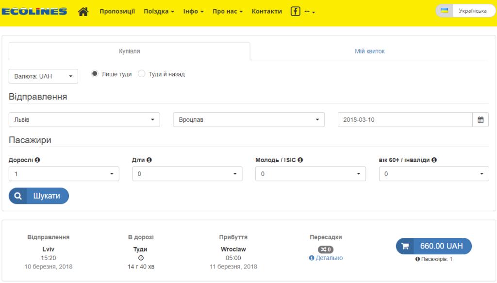 Ecolines: из Украины в Прагу от 90 грн, в Вроцлав от 66 грн!