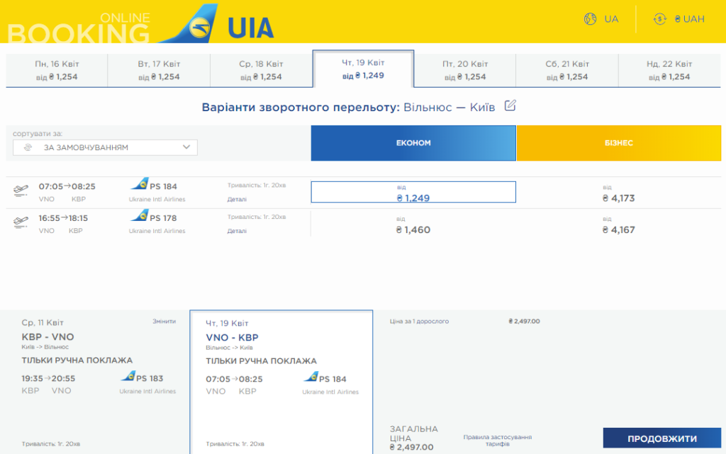 МАУ: скидка 30% на рейсы в Европу и Азию, авиабилеты от 1200 грн в одну сторону! -