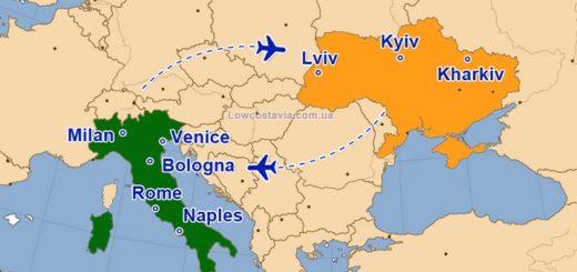 україна італія авіаквитки