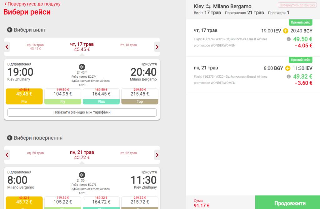 Ernest Airlines: 15% скидки на все рейсы! В Милан от €91 в две стороны! -