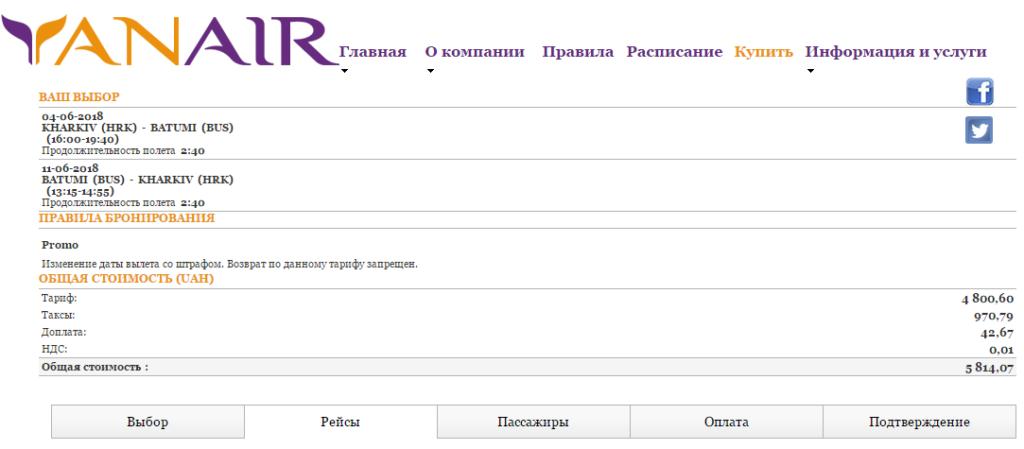 Yan Air летом откроет рейс Харьков - Батуми! -