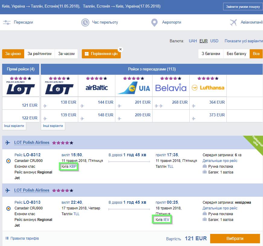 Купить авиабилет в тиват компании монтенегро