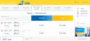 Лайфхак как купить авиабилеты из Львова, Ивано-Франковска и других городов в Киев от 600 грн в марте этого года!