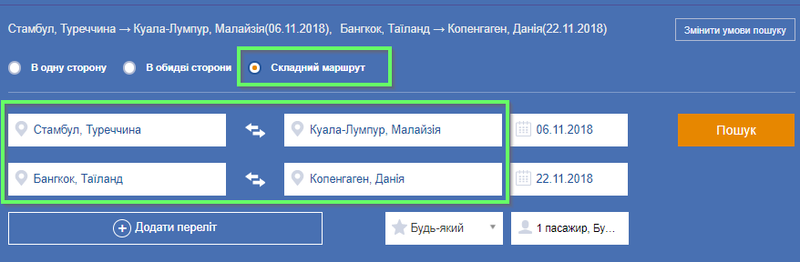 Киев - Стамбул - Куала-Лумпур + Бангкок - Копенгаген - Киев за €285! -