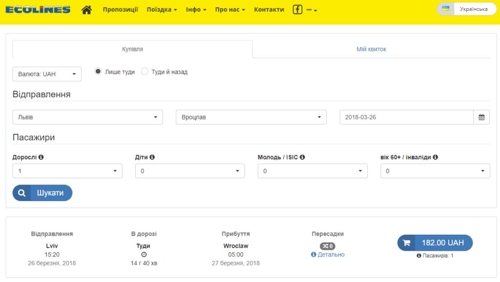 Автобусные билеты в Варшаву и Вроцлав от 182 грн, Прагу от 491 грн из Львова и Киева! -