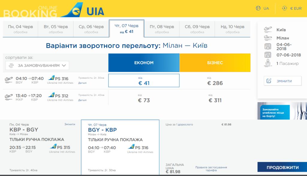 Купить билет на самолет из киева во львове купить билет на поезд саратов михайлов