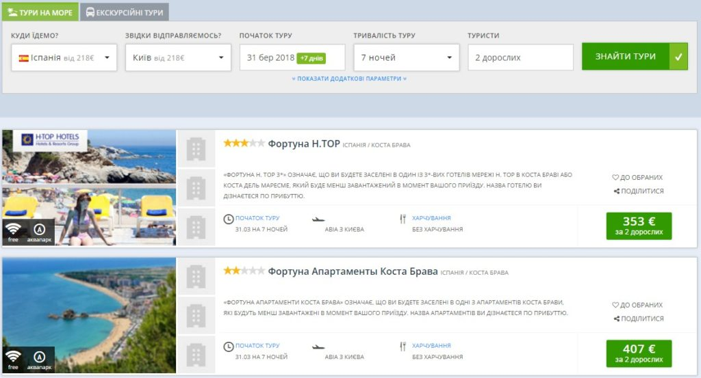 Тур в Испанию на 7 ночей с авиабилетами Киев – Барселона – €176 с человека! -