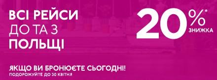 Wizz Air: скидка 20% на рейсы в Польшу для всех! -