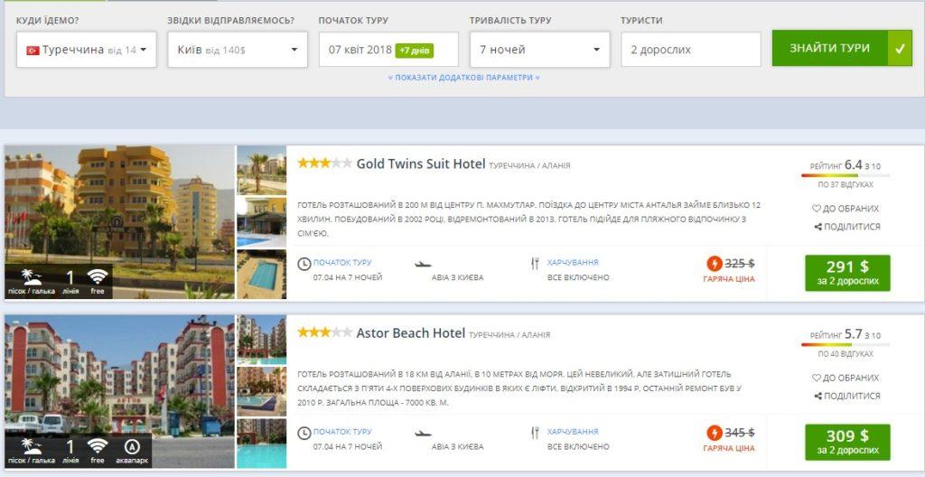 """Снижение цен в Турцию! Авиабилеты + 7 ночей в отелях """"Все включено"""" – от $145 с человека! -"""