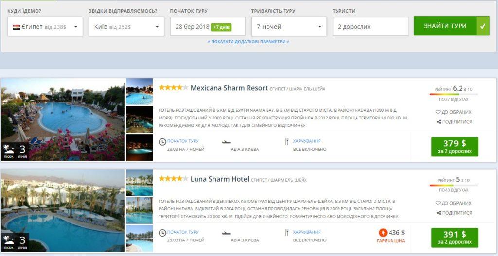 """Горящие туры в Египет! 7 ночей от $180, в п'ятизиркових отелях """"Все включено"""" от $250! -"""