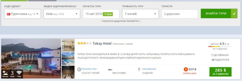 Пакетные туры в Турцию от $142 на 7 ночей с человека! -
