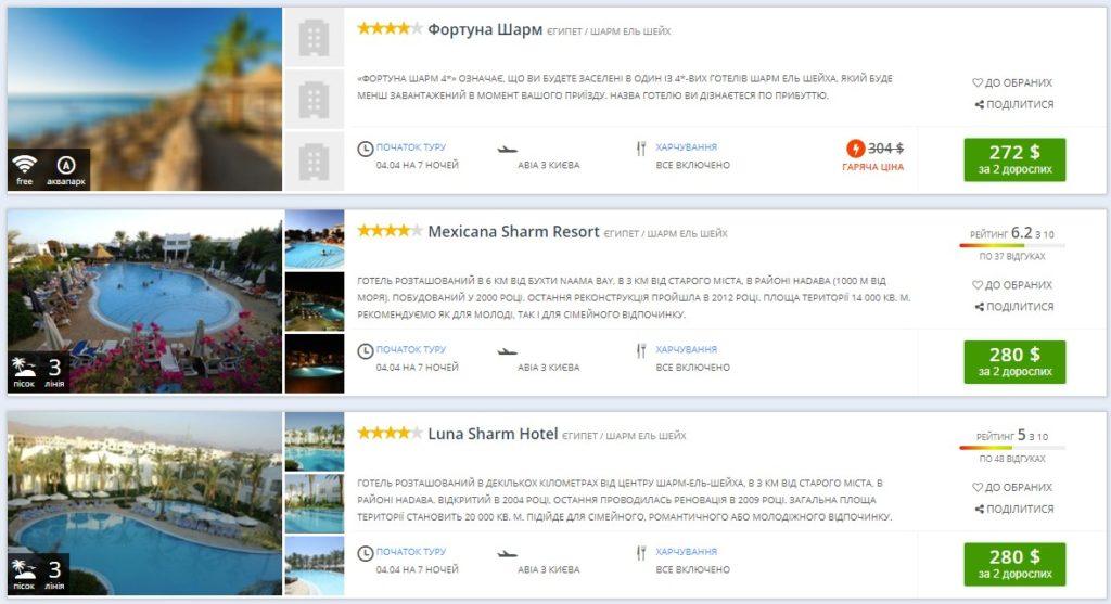 Дешевые туры в Египет! 7 ночей в 4**** Все включено от $136, в 5***** отелях от $199! -
