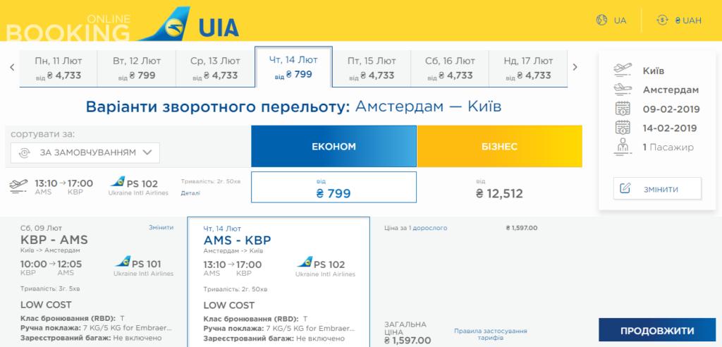 Дешевые авиабилеты Киев - Амстердам от €50 в две стороны на 2019 год! -