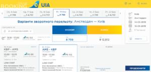 Дешеві авіаквитки Київ - Амстердам
