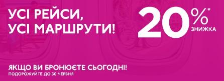 Wizz Air: скидка 20% для всех! Авиабилеты из Украины от 510 грн! -