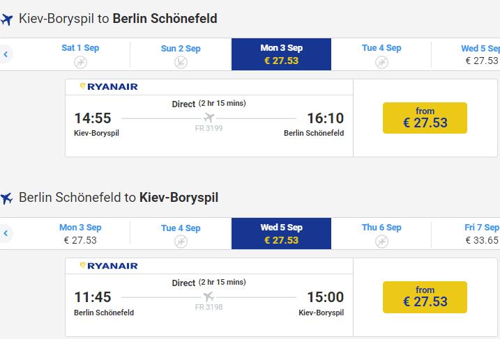 Ryanair откроет новый рейс Киев - Берлин с сентября! Билеты уже в продаже! -