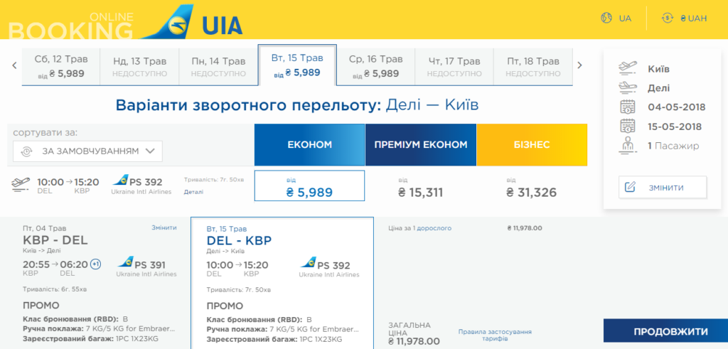 Авиабилеты из Киева в Дели от €370, из других городов Украины от €419 в две стороны! -