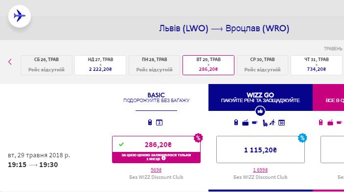 Wizz Air предоставляет скидку 20% для участников WDC! С Украины от 286 грн в одну сторону! -