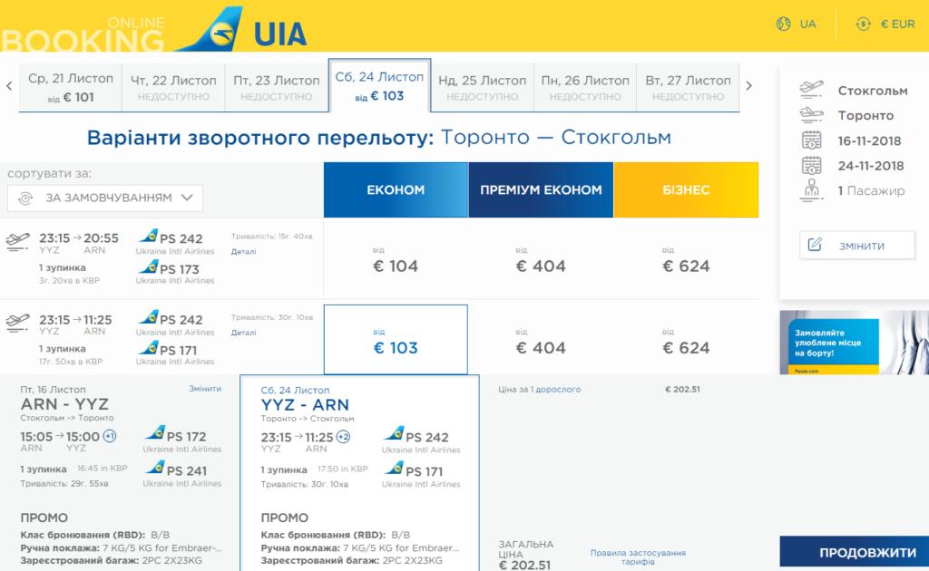 Хит! Авиабилеты из Киева в Торонто от €239 в две стороны! -