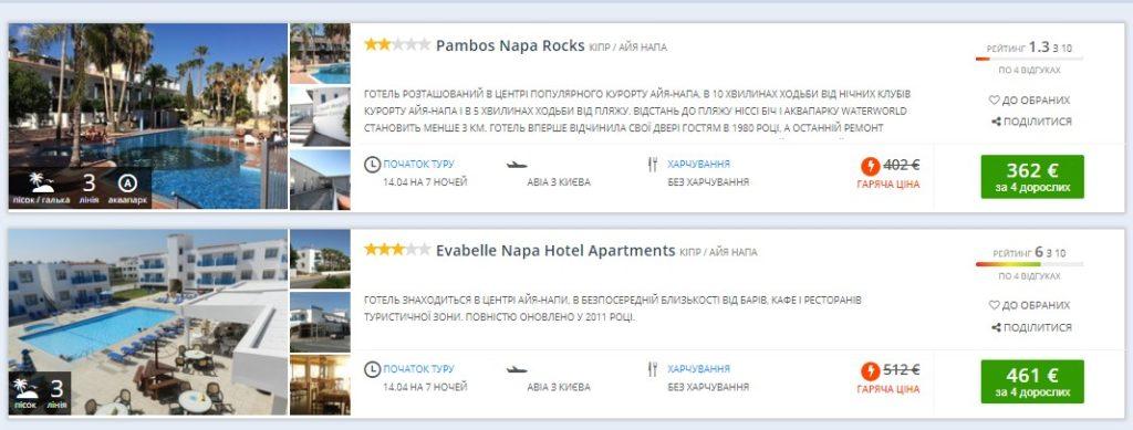 Туры на Кипр на 7 ночей от €91 с человека (€362 на 4-х) Неактуально! -