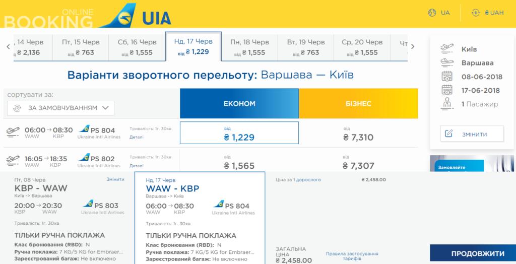 Авиабилеты из Киева в Варшаву, Вильнюс, Ригу и Стокгольм от €74 в две стороны летом! -