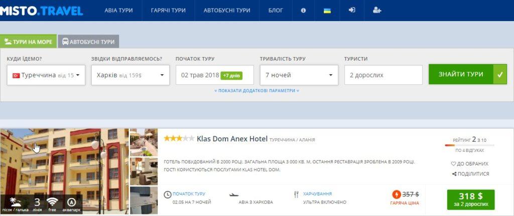 Пакетные туры в Турцию из городов Украины от $159 на 7 ночей! -