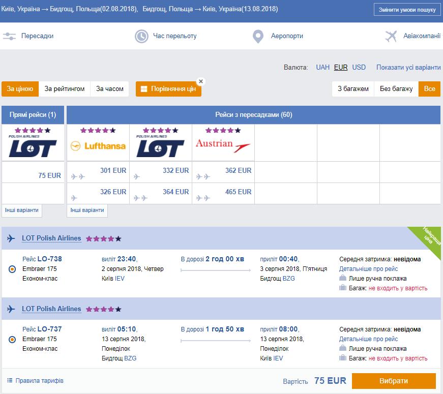 Авиакомпания LOT откроет новый рейс из Украины: Киев – Быдгощ!