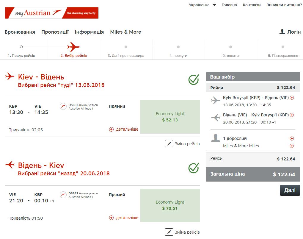Авиабилеты Киев - Вена летом от $122 в две стороны! -