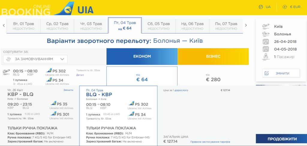 Авиабилеты Киев – Болонья на майские выходные от €123 в две стороны! -