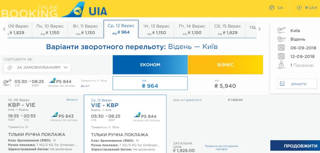 МАУ: авиабилеты Киев – Вена от €60 в две стороны на осень! -