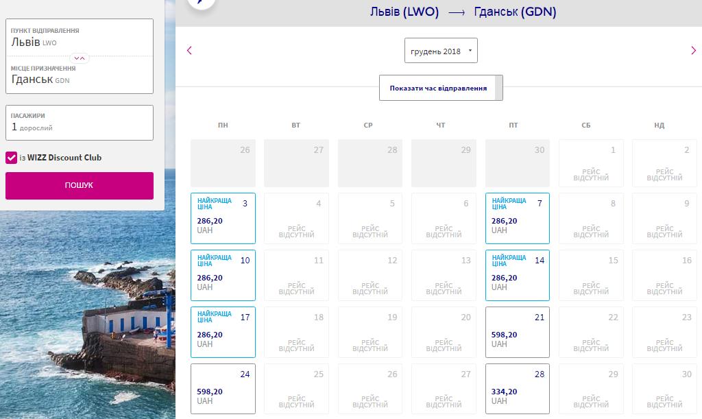 Авиабилеты Wizz Air из Украины от 286 грн в одну сторону! Скидка 20% для участников WDC! -