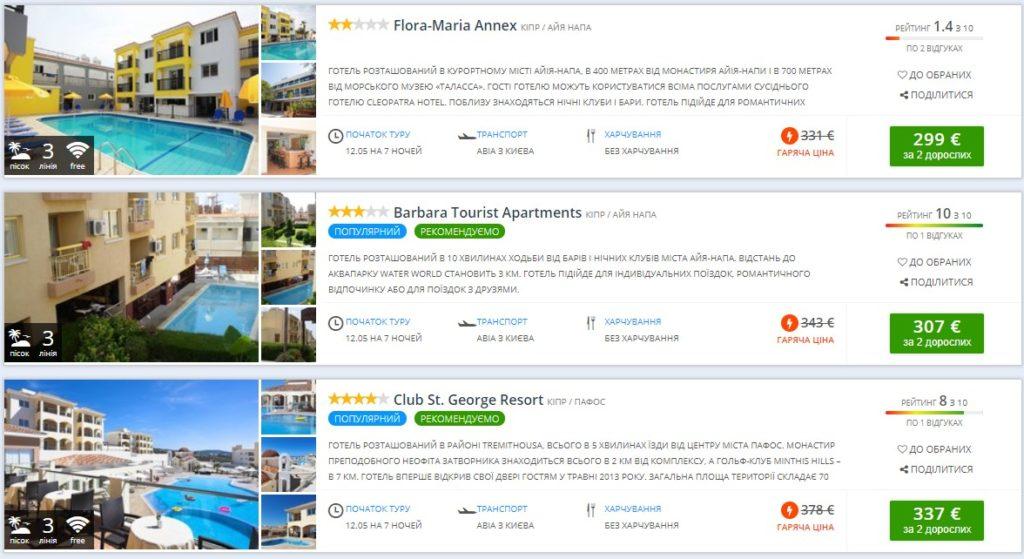 Туры на Кипр от €139 y 4**** отеле (€554 на четырех) и от €150 на двоих! -