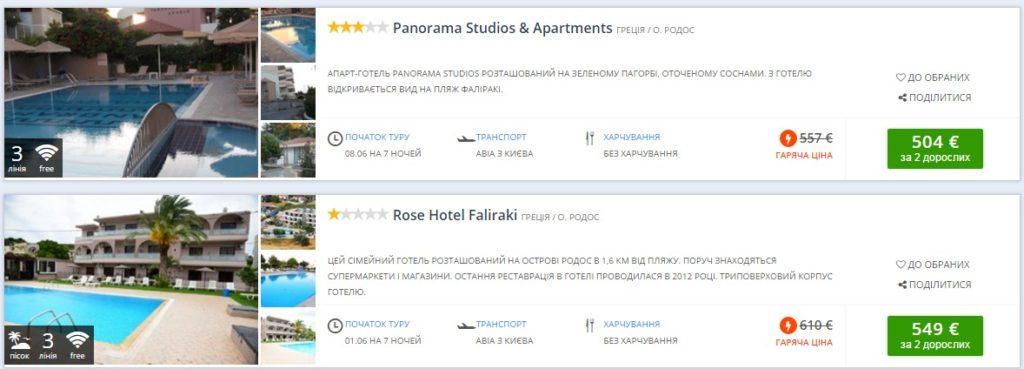 Греция на 7 ночей - пакетные туры от €252 с человека (€504 на двоих)! -